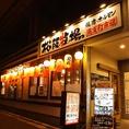 南浦和で焼肉と言えば、松阪牧場南浦和市場!!南浦和駅徒歩3分の超駅近!!!駐車場1台完備で家族連れ・レジャー帰りも楽々♪新鮮ホルモン焼きを召し上がりながら落ち着いたひと時をお楽しみください。