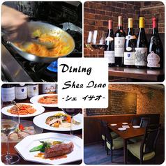 Dining Chez Isaoの写真
