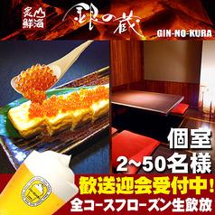 銀の蔵 札幌駅北口店の写真