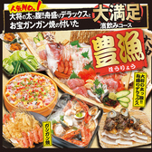 目利きの銀次 浅草駅前店のおすすめ料理2
