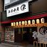 個室居酒屋 海楽水産 栄 SAKAEのロゴ