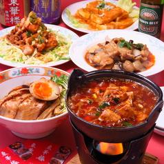 台湾四川料理 東華楼 トウカロウ 深谷のおすすめポイント1