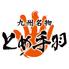 とめ手羽 香椎店のロゴ