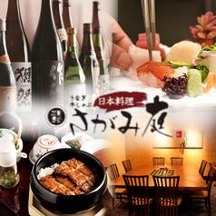 日本料理 さがみ庭 キャッスルプラザ店