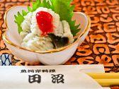 魚河岸料理 田沼 横須賀のグルメ