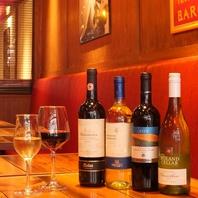 ■豊富なワインやウィスキー、カクテルなど取り揃え■