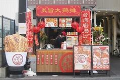 炎旨大鶏排 大名店の写真