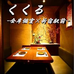 【全席個室×九州料理】 Kukuru -くくる- 新宿駅前店の写真