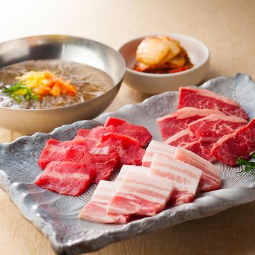 焼肉ヌルボンガーデン 唐津和多田のおすすめ料理1
