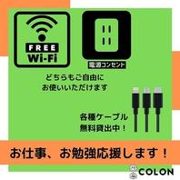 FREEWi-Fi・コンセント完備。ケーブルも無料貸出!