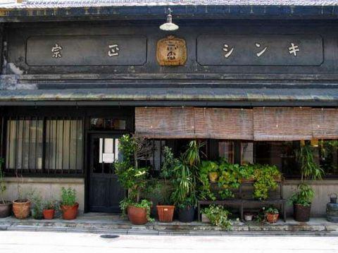 江戸末期の商家の雰囲気そのまま♪気軽にイタリア料理とワインが楽しめる!