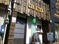 杉屋餃子の写真