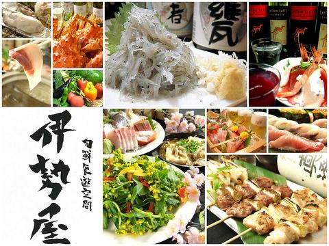 辻堂駅徒歩1分☆~新鮮な魚介と焼き鳥の老舗~ とにかく鮮度が売りです!!
