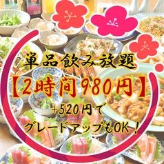 居酒屋 唐玄坊のおすすめ料理1