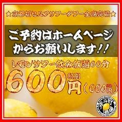 串カツとレモンサワーの店 先斗町酒場の写真