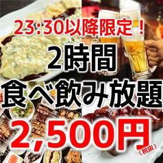 豚KING 栄広小路店のコース写真