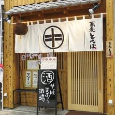 蕎麦とんぼ 立町店