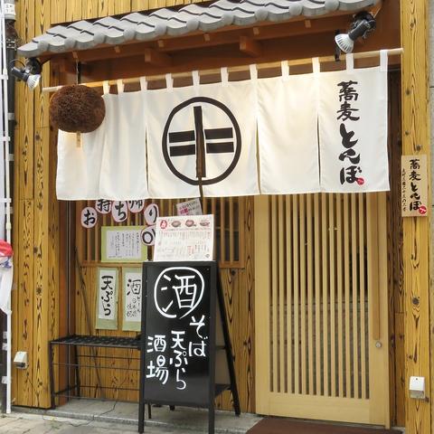 蕎麦と揚げたてアツアツ天ぷらが楽しめる立町のお店