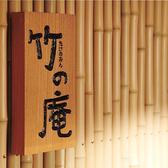 入口の表札入口から雰囲気を大切に、ゲスト様に失礼のないよう心がけております。最初からお帰りになるまで、竹の庵のおもてなしを心行くまで堪能していってください。