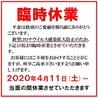 昭和食堂 四日市駅前店のおすすめポイント1