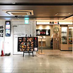 板前バル 東京グルメゾン店の写真