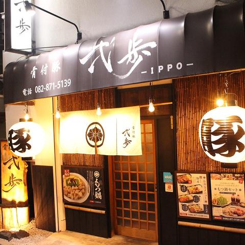骨付豚 弌歩 -IPPO- 西原店