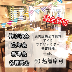 Party&Free space Onlyの雰囲気1