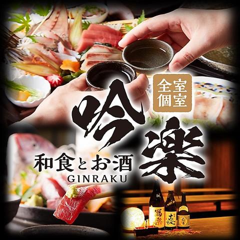 和食とお酒 吟楽 GINRAKU 近鉄八尾駅前店