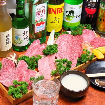 炭火村2号店 焼肉 桃牛のおすすめ料理1
