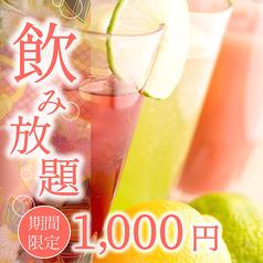九州料理 個室居酒屋 恋咲くら Koizakura 新宿南口店のコース写真
