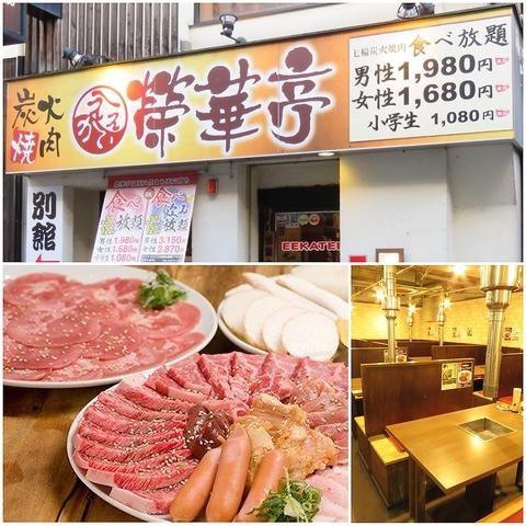 海鮮、塩タンもOK!100種食べ放題女性2510円/男性2700円!安くて旨い!
