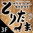 とりたま 鶏玉 松山店のロゴ