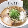 麺や 白ぼしのおすすめポイント3