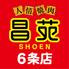 人情焼肉 昌苑6条店のロゴ