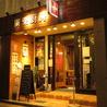 廣東厨房 鴻のおすすめポイント3