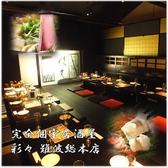個室ダイニング いろいろ 難波総本店 呉市のグルメ
