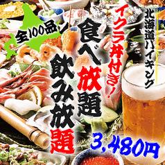 北海道知床漁場 クレフィ三宮店のおすすめ料理1
