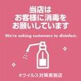 アルコールハンドスプレーを店内にご用意しております。ご自由にお使いください!