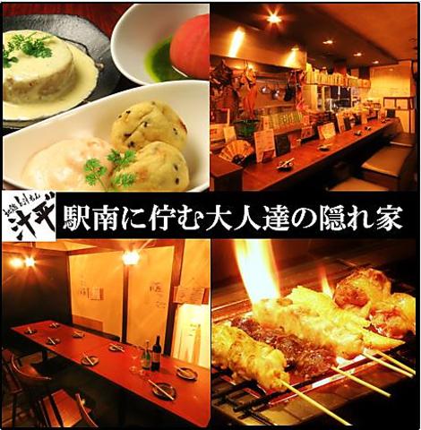 【心平】の姉妹店!新潟唯一の味「庄内地鶏×創作おでん」個室多彩!最大宴会30名様!