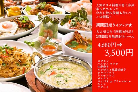 orientaltableAMA  オリエンタルテーブルアマ 早稲田