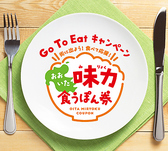 「おおいた味力食うぽん券」「地域共通クーポン」ご利用いただけます!