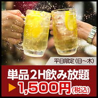 平日限定(日~木)単品2H飲み放題1500円で実施中♪
