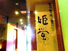 湧水千石の郷 姫蛍の写真