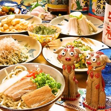 渋谷 うりずん ヒカリエ店のおすすめ料理1
