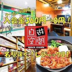 自遊空間 名駅店の写真