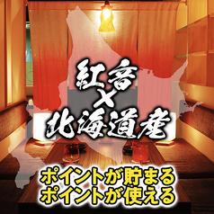 紅音 akane 札幌すすきの駅前店特集写真1