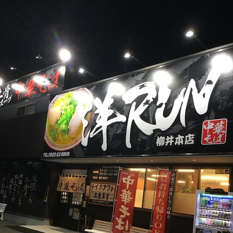 中華そば 洋RUN 柳井本店の写真