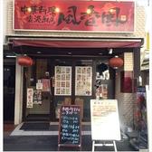 風香園 香港厨房 本店の雰囲気3