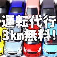 お車でも安心!運転代行3km無料!