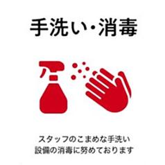 手洗い場やアルコール消毒スプレーなどご用意をいたしております。